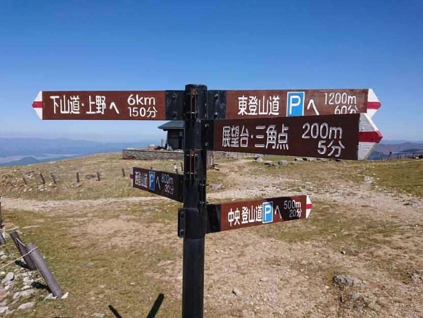 5合目~山頂イメージ14