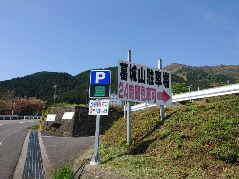 葛城山までのアクセスイメージ1