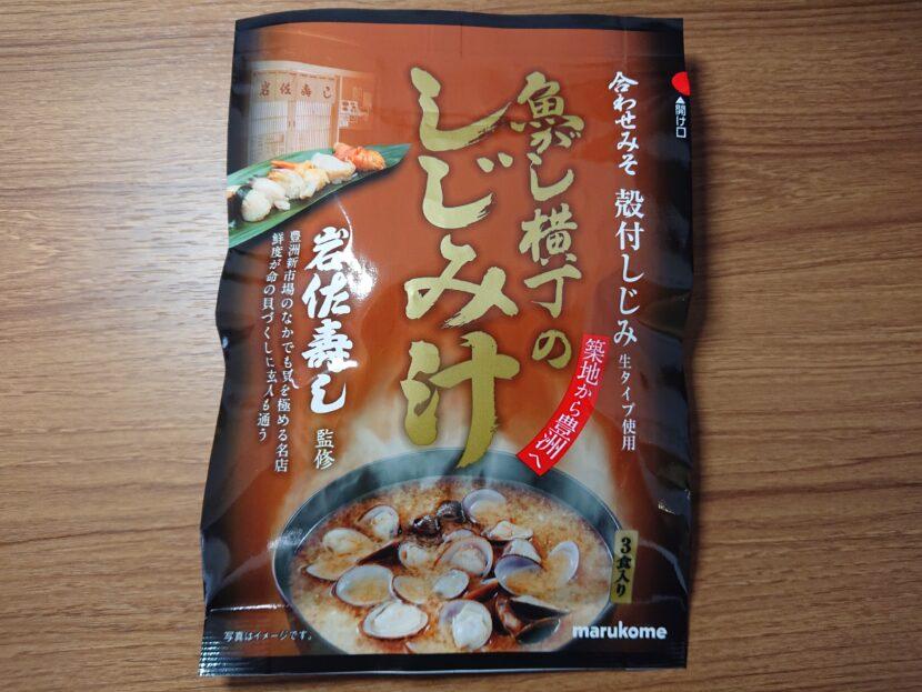 イワシ生姜煮炊き込みご飯の作り方イメージ8
