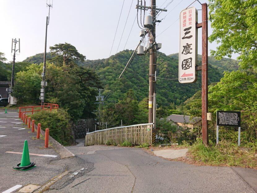 駐車場~中登山道イメージ6