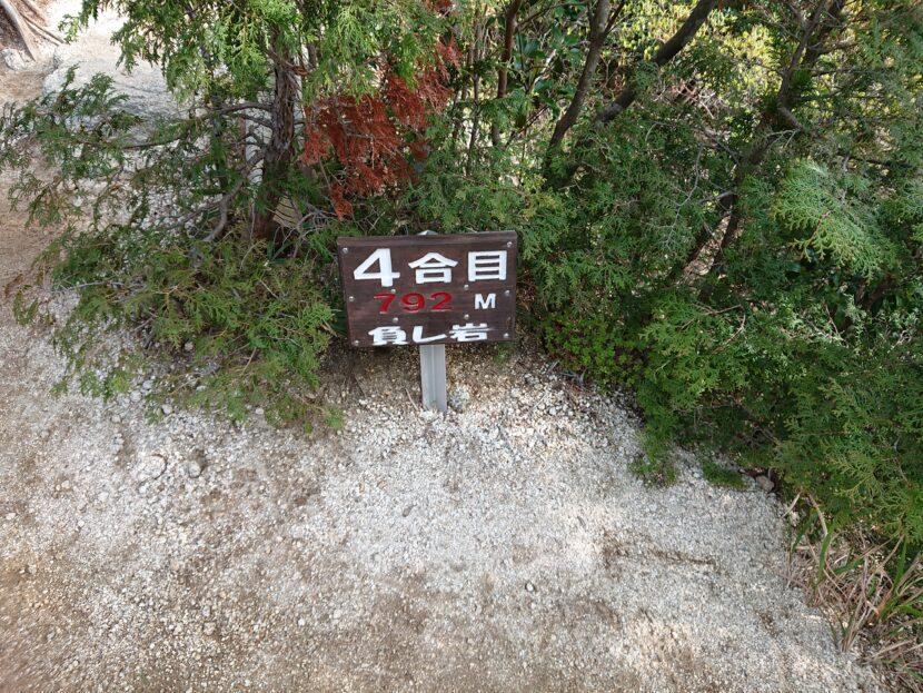 中登山道~山頂イメージ4