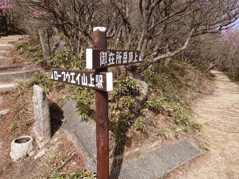 中登山道~山頂イメージ9