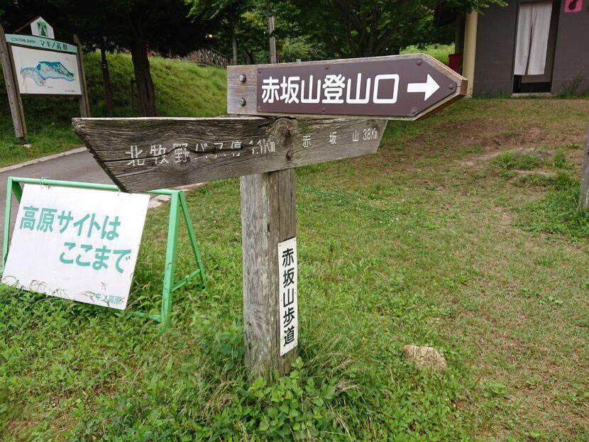 駐車場~三国山山頂イメージ5