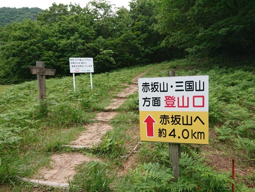 駐車場~三国山山頂イメージ6