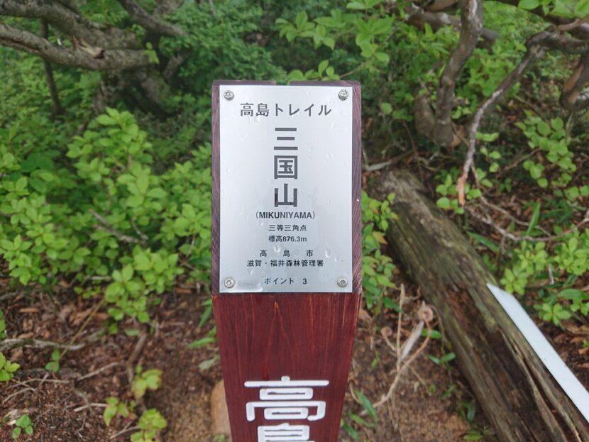 駐車場~三国山山頂イメージ27