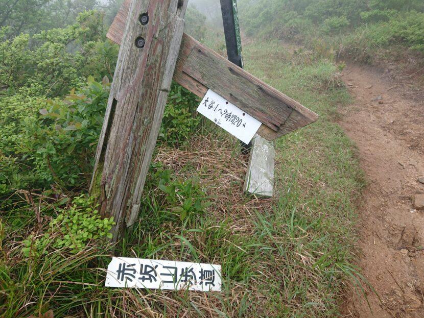 三国山山頂~駐車場イメージ1