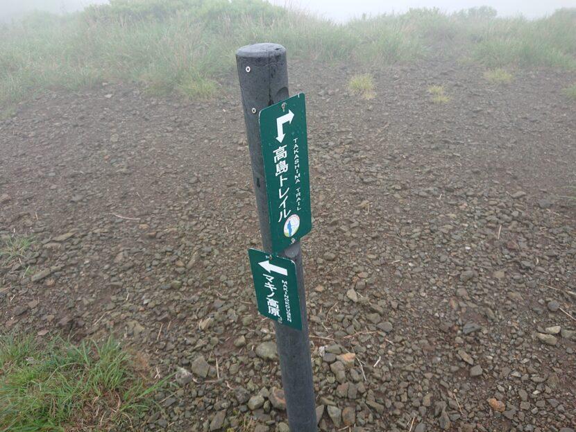 三国山山頂~駐車場イメージ6