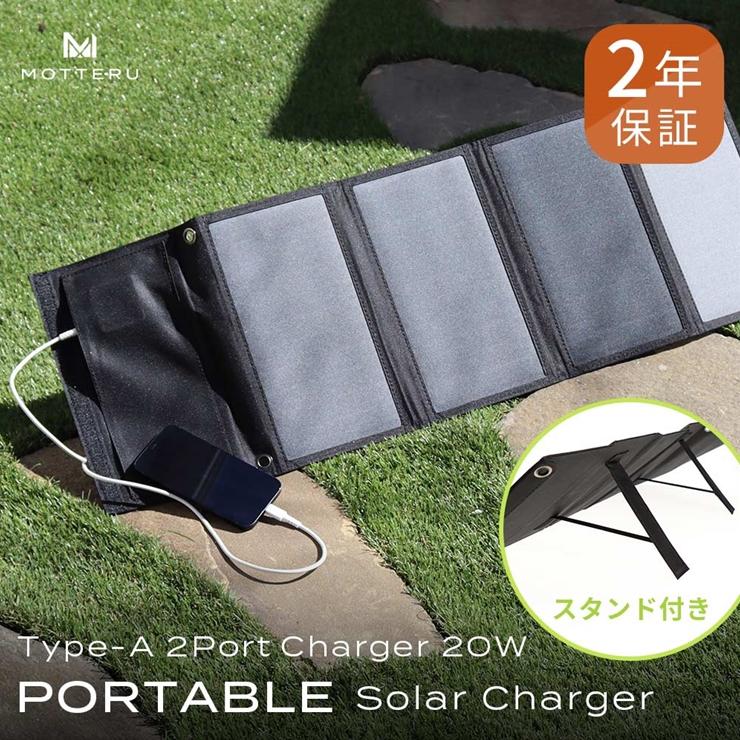 ソーラー充電器イメージ